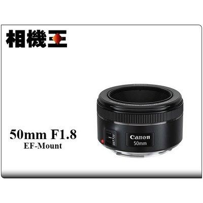 ☆相機王☆Canon EF 50mm F1.8 STM 公司貨 (2)