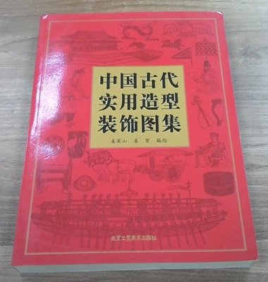 中國古代 裝飾圖集  類 的絕版工具書