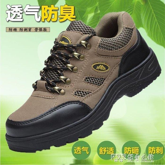 勞保鞋男輕便工地鞋鋼包頭工作鞋防砸防刺穿安全休閒透氣防臭