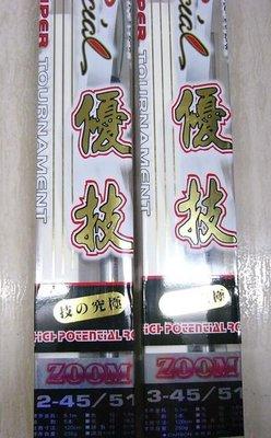"""大象(台灣製精品)* """"優技""""15zoom17尺高級磯釣竿 日本fuji機座 2號及3號 (回饋品)*"""