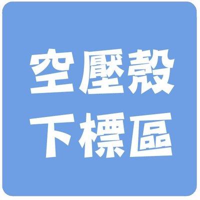*SILIA*空壓軟殼 訂製 手機殼 保護殼 IPHONE 三星 HTC SONY 華碩 小米機 LG OPPO