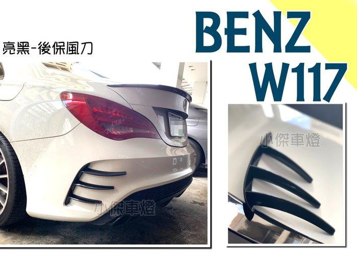 小傑車燈-全新 BENZ W117 CLA 250 CLA45  AMG 後保桿 鷹爪 風刀 亮黑 PU材質