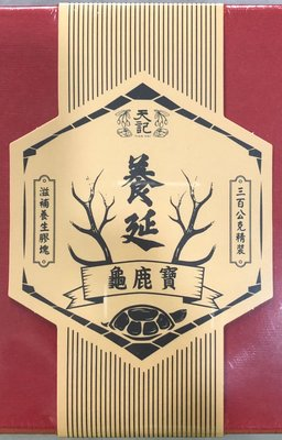 天一原廠公司貨 龜鹿雙寶.滋補養生膠塊(半斤28塊裝) 天一藥廠@4988元