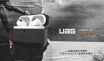 美國知名品牌 公司貨 UAG AirPods Pro 耐衝擊防水防塵保護殼 (3色) IP65防潑水及防塵支援無線充電