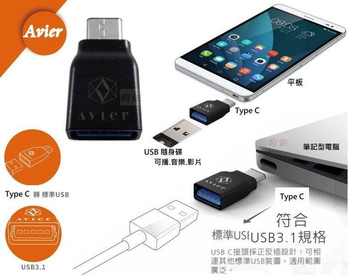 鈞釩音響 Avier~TYPE-C to USB 3.1c 標準USB專用轉接頭。白色 CUF100~可正反插