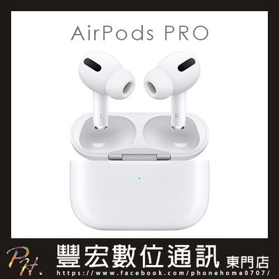 全新上市【Apple】原廠正品 Airpods PRO 無線藍芽耳機🎧 [台南豐宏數位]