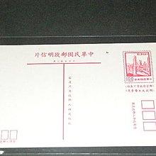 【愛郵者】〈郵政明信片〉新片 67年 2月 石油化學工業片 橫片 少 / MN67-02