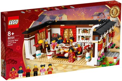Lego 80101 Chinese Festivals New Year's Eve Dinner 賀年 團年飯 全新 行貨 靚盒