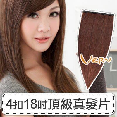 韋恩真髮片-4扣18吋(18*45cm)少女天然原生髮-漂染燙髮電棒造型-新娘梳編推薦Vernhair【VH00008】