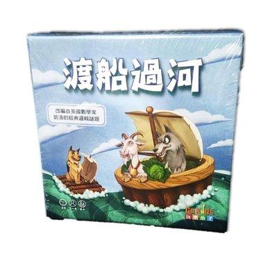 ☆天才老爸☆【Gokids 玩樂小子】渡船過河 WILK KOZA I KAPUSTA←桌遊 親子 同樂 露營 遊戲 派