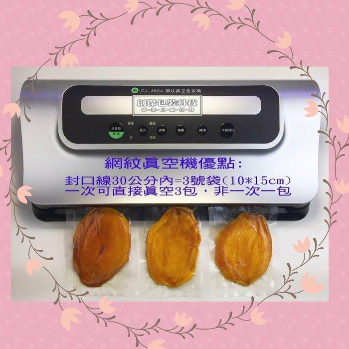 ㊣創傑CJ-380A自動網紋真空機*適用微濕食品*連續封口機印字機分裝機充填機*選用網紋真空袋(條紋袋/紋路袋/花紋袋)