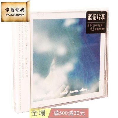 正版 陳綺貞:時間的歌Song of Transience(CD唱片)2013專輯CD 唱片 碟片【懷舊經典】