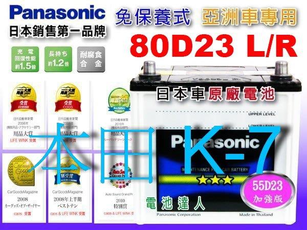 【鋐瑞電池】國際牌 (80D23L) HONDA 本田 K7 75D23L K9 可 到府安裝 汽車電瓶 不斷電施工換