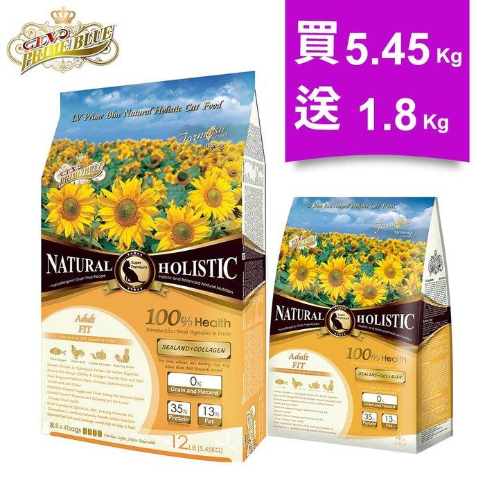 買就送【LV藍帶無穀濃縮】成貓/體態貓  買5.45kg送1.8KG(海陸+膠原蔬果)