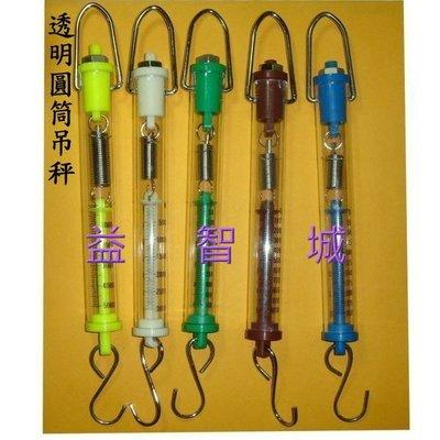益智城《彈簧秤/力學實驗教具教材/彈簧吊秤》5個吊秤組~250g,500g,1000g,3000g,5000g(可單買)