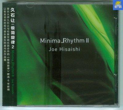 詩軒音像久石讓 極簡旋律2 Minima Rhythm II 星外星發行CD-dp020