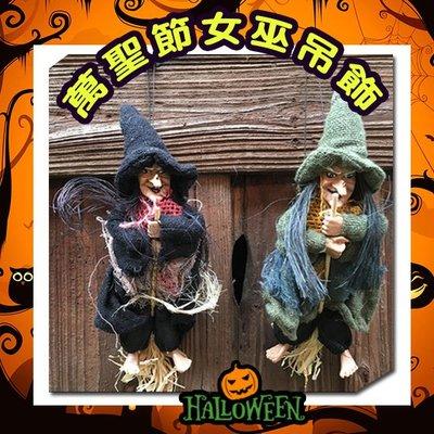 【鉛筆巴士】現貨-萬聖節-掃帚小巫婆 吊飾 嚇人搞怪 鬼妝鬼裝 女巫 變裝派對  門上掛飾 室內擺飾 H1705032