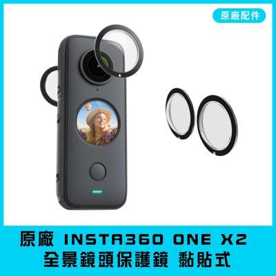 【海渥智能科技】原廠 Insta360 ONE X2 全景鏡頭保護鏡 黏貼式 通用Insta360 ONE X 1代