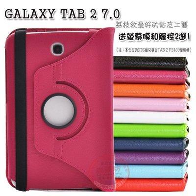 *蝶飛*三星SAMSUNG Galaxy Tab3 7.0 P3210 皮套 三星Tab3 P3210 保護套