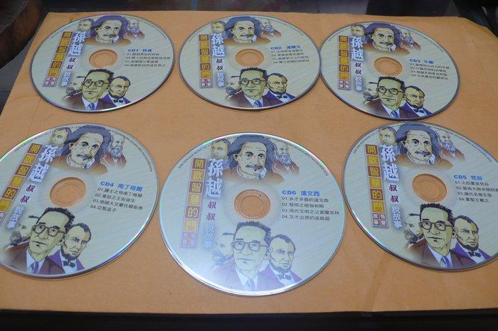 紫色小館-87-1------孫越叔叔說故事{1-12.15}