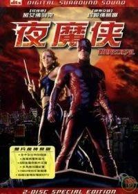 """電影""""夜魔俠:Daredevil """"好萊塢金童「班艾佛列克」主演.3區正版DVD 只看過1次.1套2片 100元。"""
