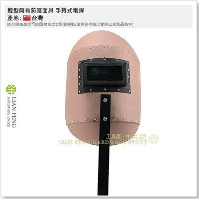【工具屋】輕型簡易防護面具 手持式電焊 面罩 電焊機配件 安全防護 325*220*120  (不指定握把款式)