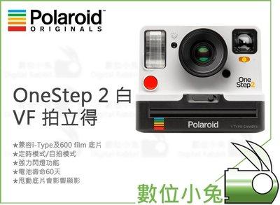 數位小兔【Polaroid OneStep 2 白 VF 拍立得】寶麗來 i-Type 600film 相機 公司貨