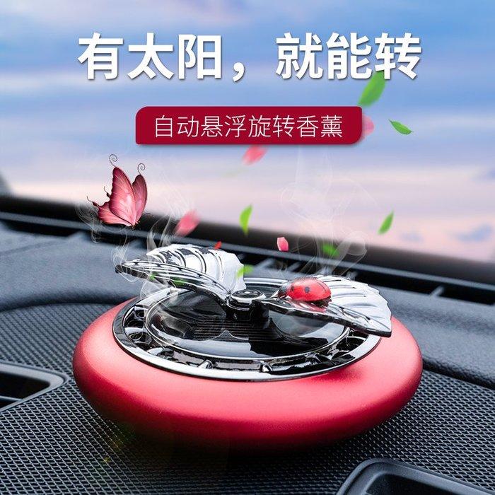 固體香膏 車載香水座車內太陽能懸浮旋轉車上用固體香膏香氛汽車用香薰擺件