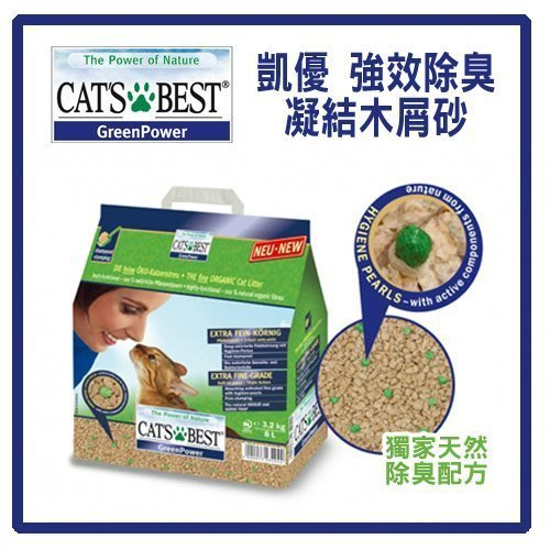 【兩包組含運】美國凱優CAT'S BEST《強效凝結除臭木屑砂》20L 黑標 紅標升級版