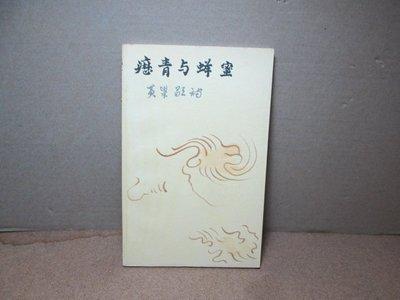 **胡思二手書店**黃梁 著《瀝青與蜂蜜》青銅社 1998年5月初版一刷