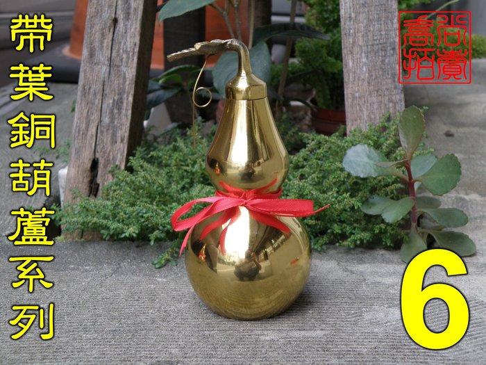 【喬尚拍賣】帶葉銅葫蘆瓶【6吋】高15cm 風水專用