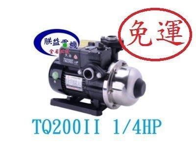 『朕益批發』大井泵浦 TQ200B 1/4HP 電子穩壓加壓馬達 電子式穩壓機 靜音加壓機 抽水機 低噪音穩壓機