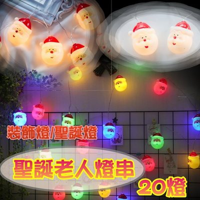 七彩聖誕老人燈串 聖誕燈 吃電池 燈串 七彩燈 耶誕節 裝飾燈 氣氛燈5米20燈  防水燈串  純銅線
