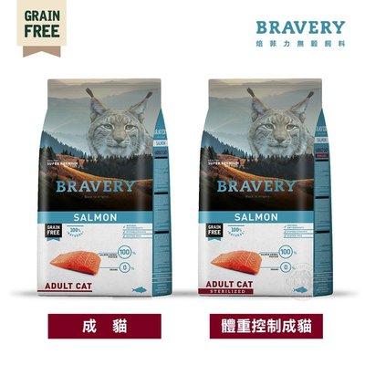 免運 BRAVERY焙菲力 貓飼料 深海鮭魚 成貓 節育成貓 單一肉源蛋白質來源 7KG