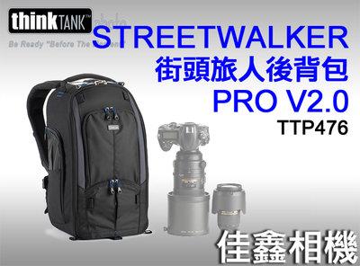@佳鑫相機@(全新)ThinkTank創意坦克 STREETWALKER街頭旅人後背包PRO V2.0 (TTP476)
