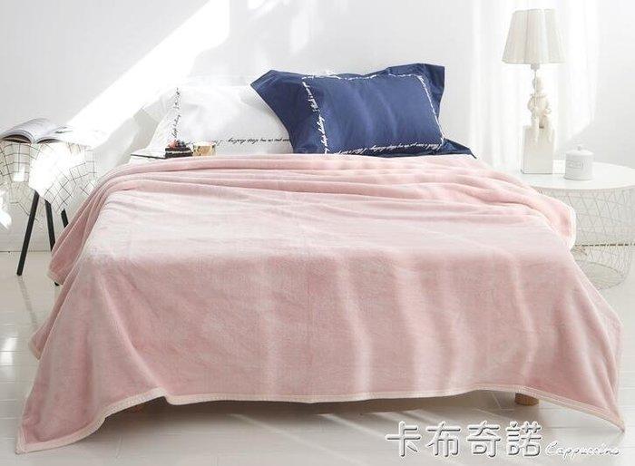 出口法蘭絨毛毯雙層加厚冬季拉舍爾毛毯雙人兒童單人絨毯床單毯子