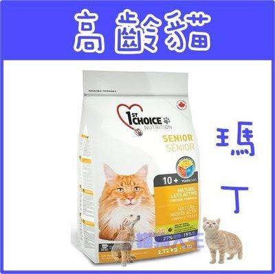 **貓狗大王**瑪丁貓飼料 (老貓/低運動量成貓) -5.44公斤