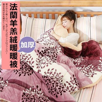 法蘭絨【居家大師】夢幻紫葉羊羔絨暖暖被/棉被/被子/羽絨被/床包/毯子/枕頭套 被套 PW008