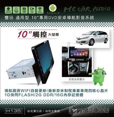 【宏昌汽車音響】豐田 通用型 10吋安卓影音專用機 觸控/導航/藍芽/WIFI/手機互聯… H135