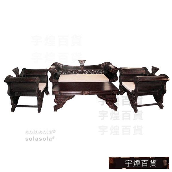 《宇煌》中式客廳沙發組合套裝泰國東南亞傢俱四件套_2LPA