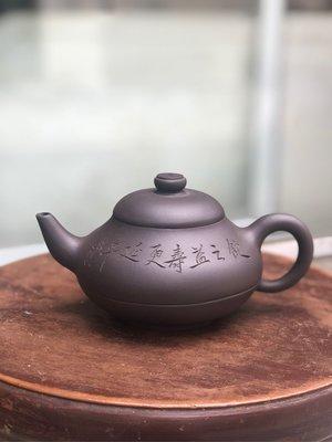 東溪(趙松亭)鐫刻「飲之益壽 更延年」紫砂壺(約350cc)