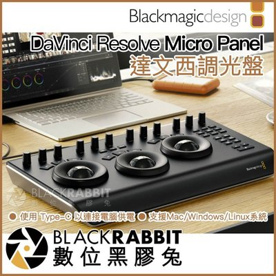 數位黑膠兔【 Blackmagic DaVinci Resolve Micro Panel 達文西 調光盤 】 控光面板