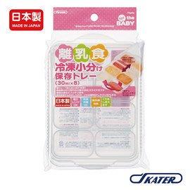 【魔法世界】日本 SKATER 日製離乳食冷凍分裝盒(30ml×8格)