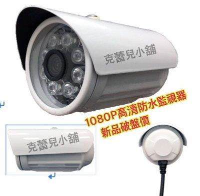 高清防水監視器鏡頭+支架+變壓器