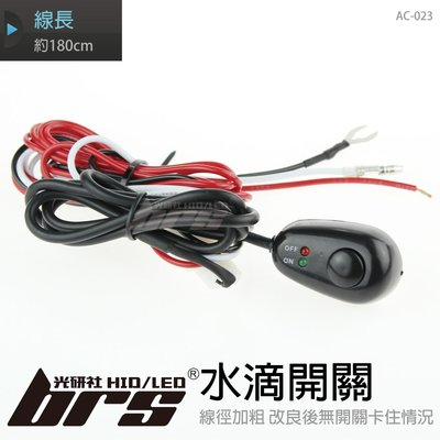 【brs光研社】AC-023 水滴開關 加強版 LED 延長線 專用配件 超便利簡易開關 可直上對接燈條