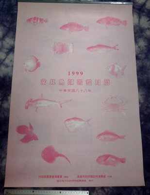 紅色小館~~~月曆A1~~~1999(民國88年)常見魚類圖鑑月曆...高雄市政府建設局漁業處