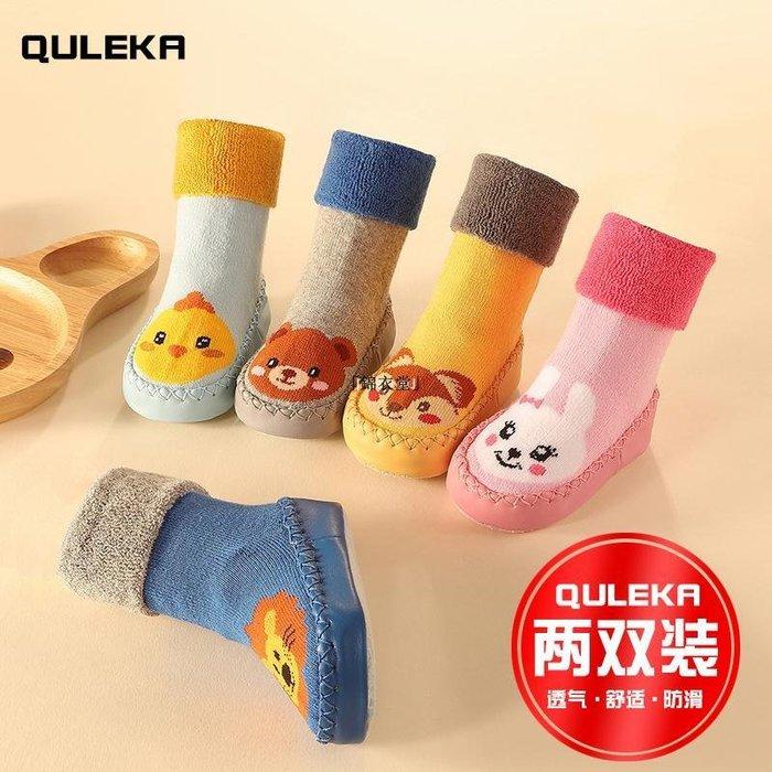 「錦衣堂」 2雙春秋冬加厚嬰兒鞋襪軟底寶寶防滑地板襪兒童寶寶學步襪套0-612個月