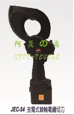 【阿晟の店】JEC-54充電式14.4V齒輪棘輪電纜剪
