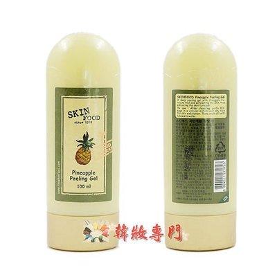 【韓妝專門】SKIN FOOD 鳳梨深層去角質乳液 $290 韓國原裝 skinfood【預購】
