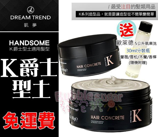 ☆發泡糖 K髮泥系列 DREAM TREND 凱夢 K爵士型土 打造迷人紳度造型 (另有k髮泥) 免運-送歐萊德執業洗髮